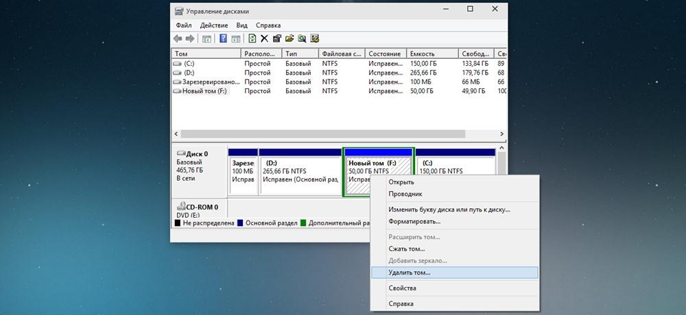 Объединение нескольких разделов HDD - удаление раздела