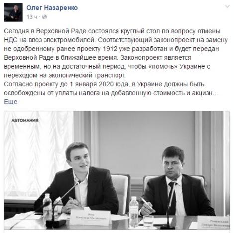 В Украине могут значительно подешеветь электромобили - твиттер