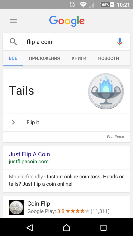 Coin flip google talk steam cd key что это