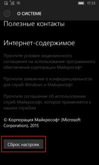 Как сбросить смартфон на Android, iOS и Windows Phone к заводскому состоянию – Windows 10 (3)