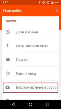Как сбросить смартфон на Android, iOS и Windows Phone к заводскому состоянию - Android (1)
