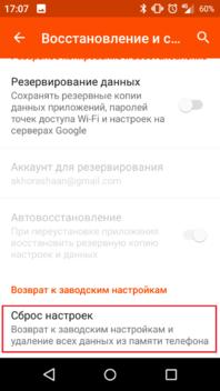 Как сбросить смартфон на Android, iOS и Windows Phone к заводскому состоянию - Android (2)