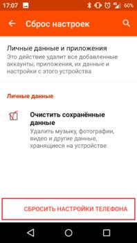 Как сбросить смартфон на Android, iOS и Windows Phone к заводскому состоянию - Android (3)