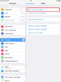 Как сбросить смартфон на Android, iOS и Windows Phone к заводскому состоянию - iOS (2)