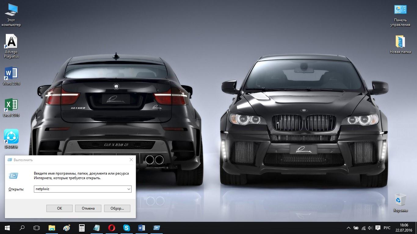 Настраиваем Windows 10 под себя. Часть 1 - Как убрать экран блокировки - шаг 1