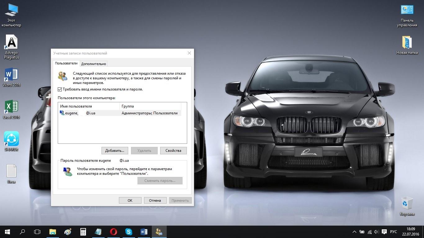Настраиваем Windows 10 под себя. Часть 1 - Как убрать экран блокировки - шаг 2