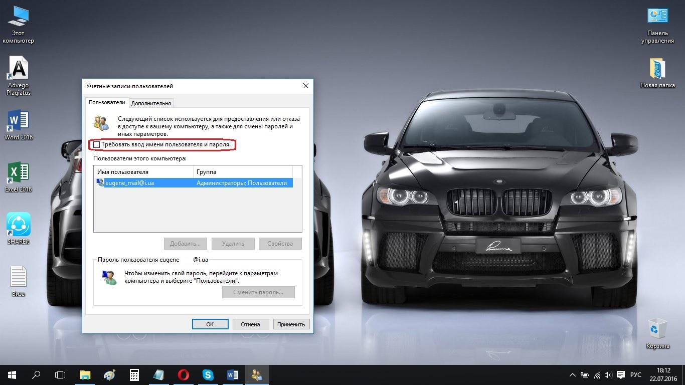 Настраиваем Windows 10 под себя. Часть 1 - Как убрать экран блокировки - шаг 3