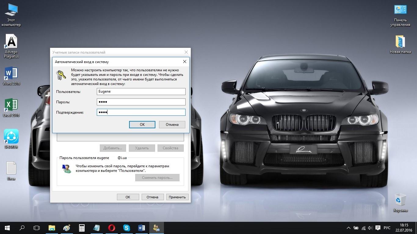 Настраиваем Windows 10 под себя. Часть 1 - Как убрать экран блокировки - шаг 4