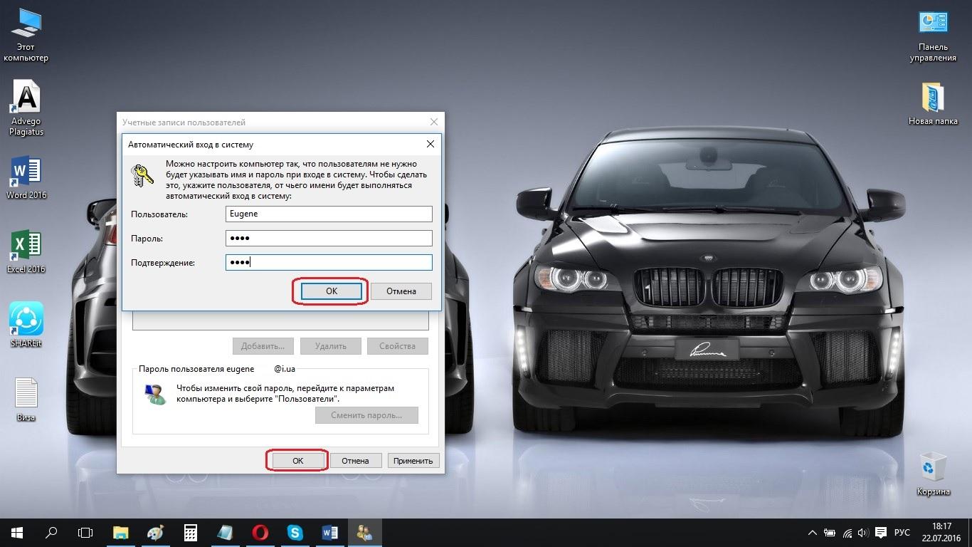 Настраиваем Windows 10 под себя. Часть 1 - Как убрать экран блокировки - шаг 5