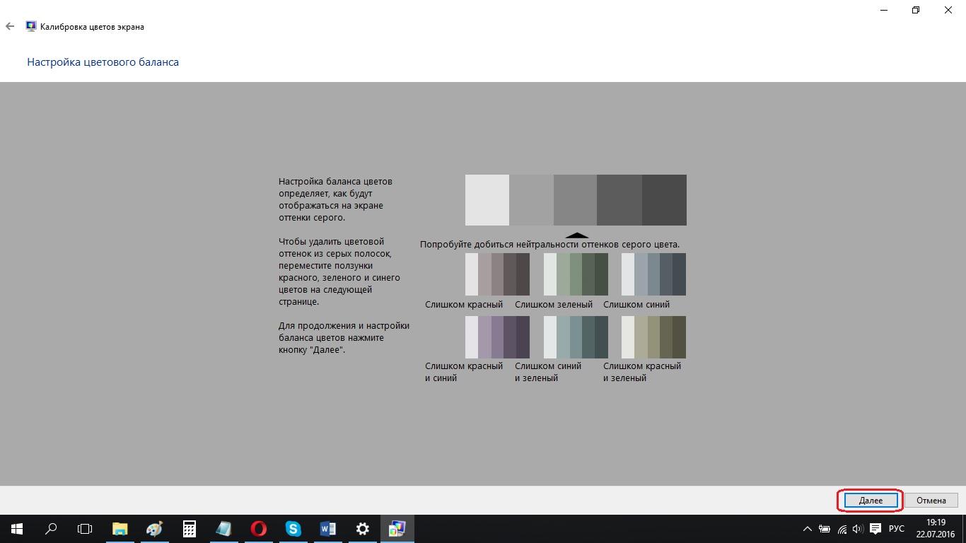 Настраиваем Windows 10 под себя. Часть 2 - Калибруем экран ПК - шаг 13