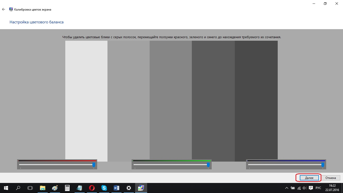 Настраиваем Windows 10 под себя. Часть 2 - Калибруем экран ПК - шаг 14