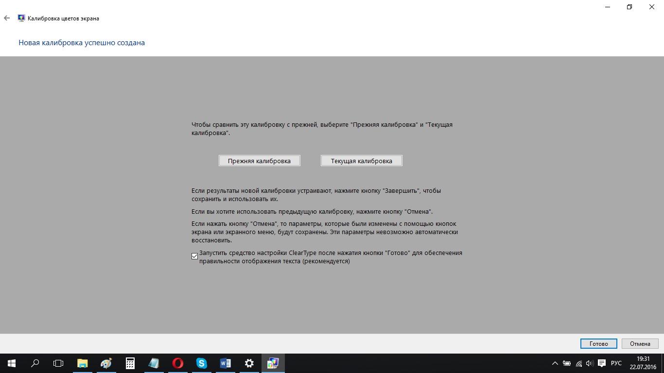 Настраиваем Windows 10 под себя. Часть 2 - Калибруем экран ПК - шаг 15