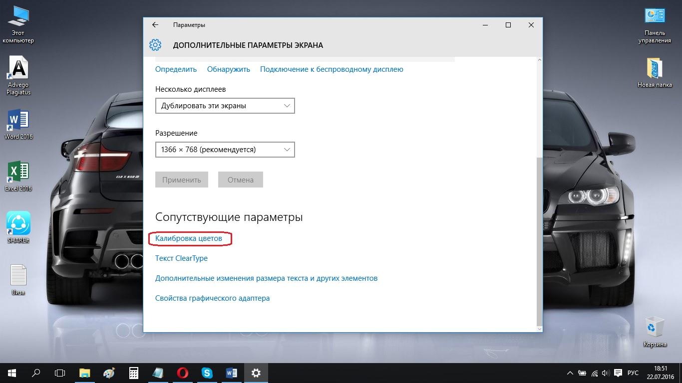 Настраиваем Windows 10 под себя. Часть 2 - Калибруем экран ПК - шаг 3