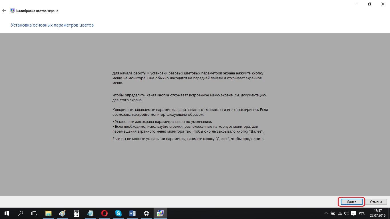 Настраиваем Windows 10 под себя. Часть 2 - Калибруем экран ПК - шаг 5