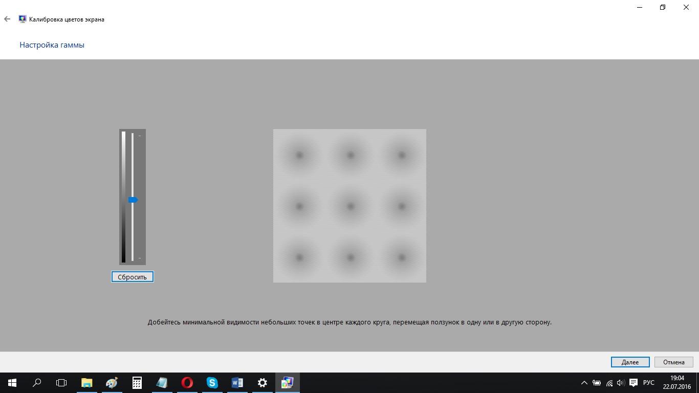 Настраиваем Windows 10 под себя. Часть 2 - Калибруем экран ПК - шаг 7