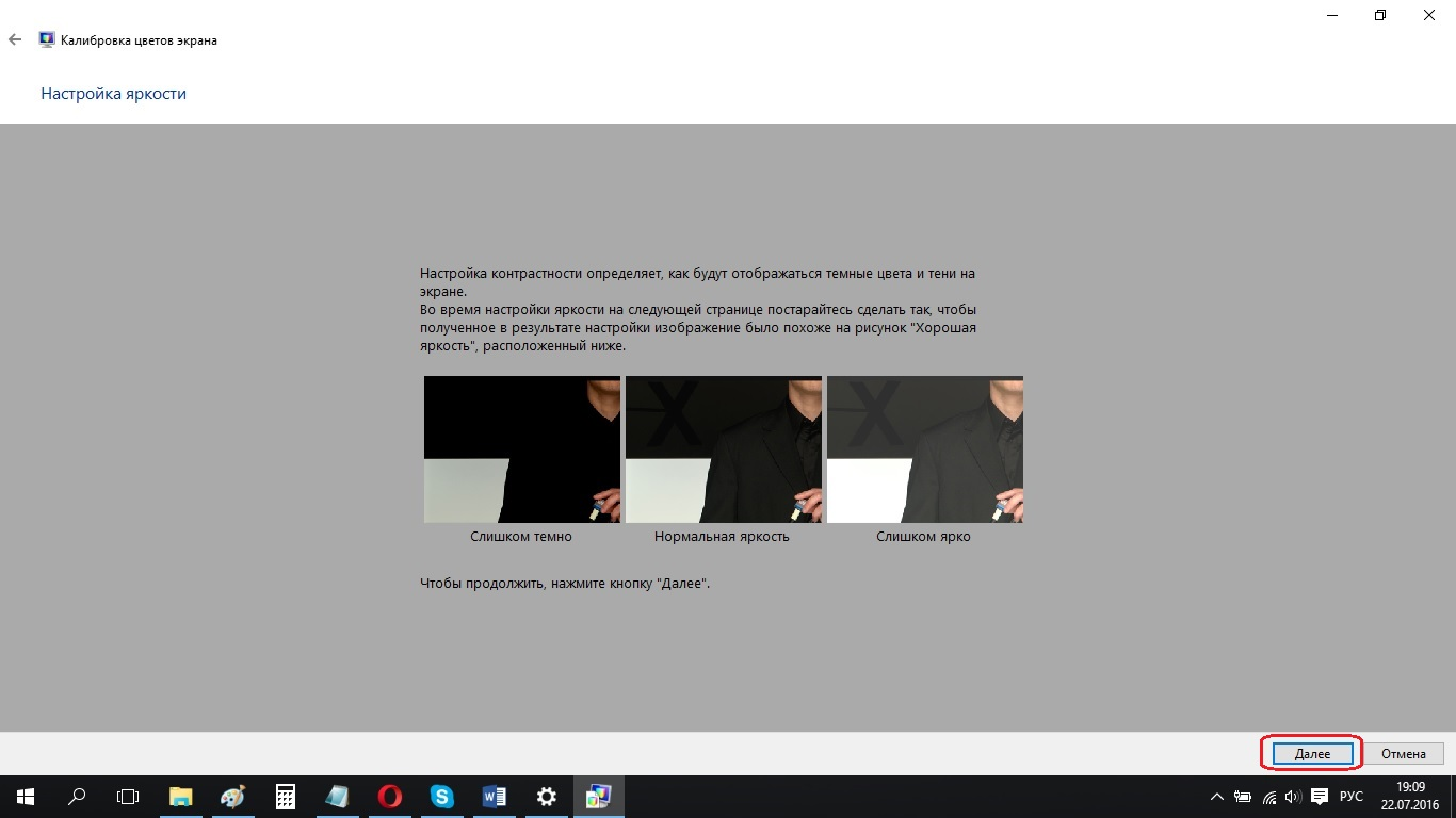 Настраиваем Windows 10 под себя. Часть 2 - Калибруем экран ПК - шаг 9