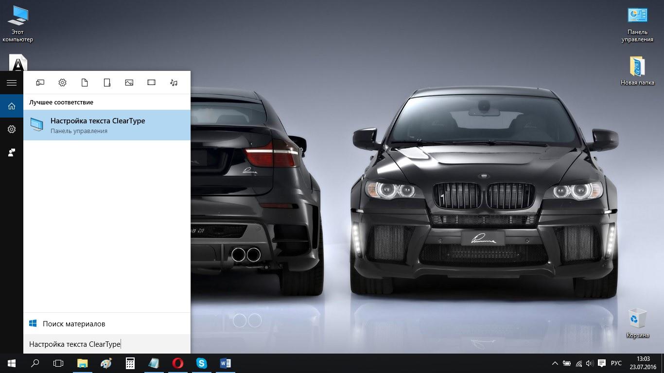 Настраиваем Windows 10. Делаем чтение с экрана максимально комфортным - шаг 1