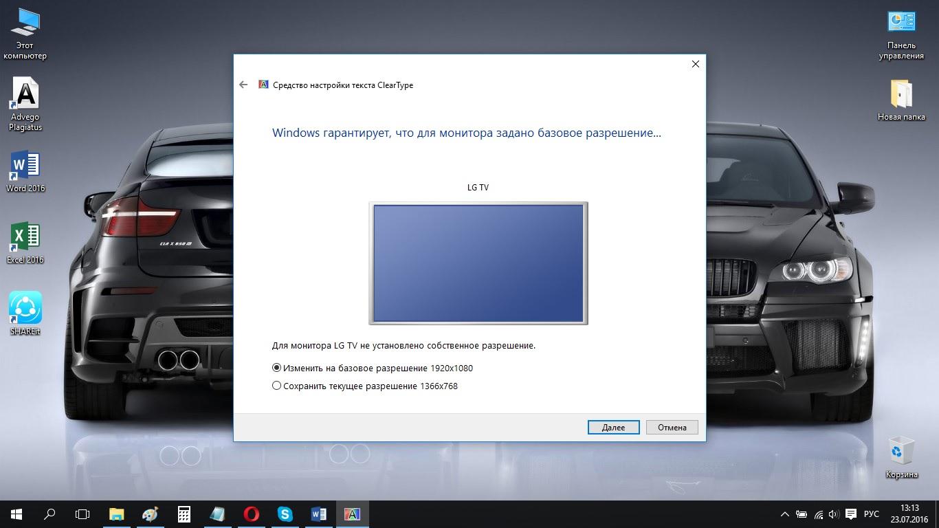 Настраиваем Windows 10. Делаем чтение с экрана максимально комфортным - шаг 3