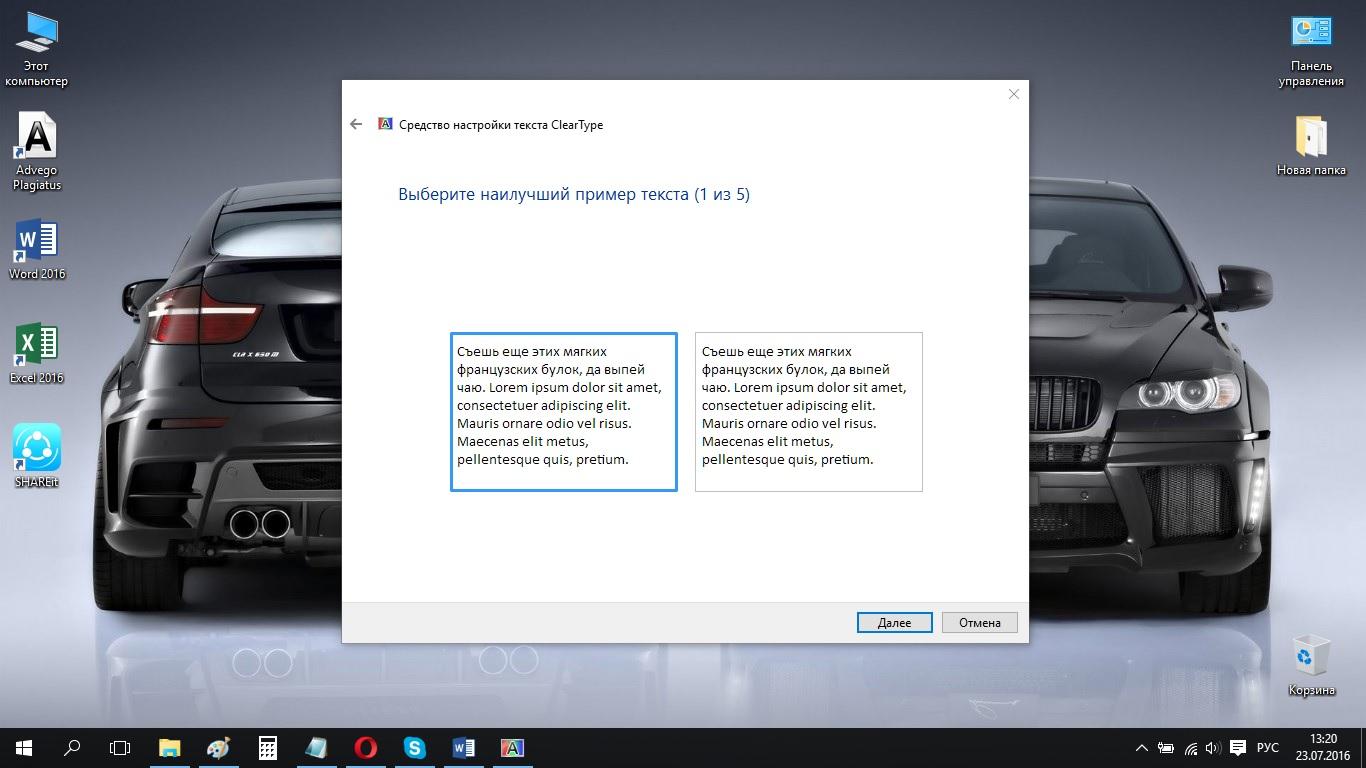 Настраиваем Windows 10. Делаем чтение с экрана максимально комфортным - шаг 4