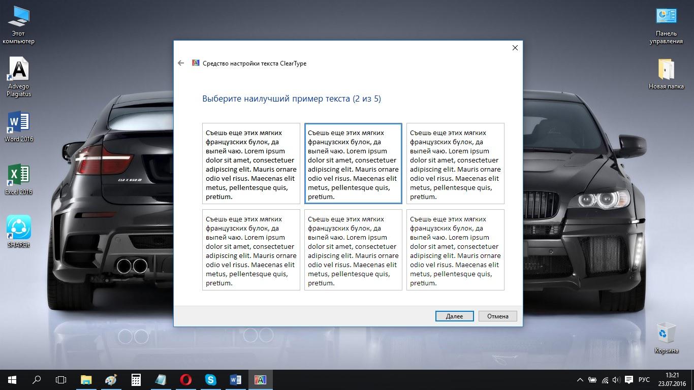 Настраиваем Windows 10. Делаем чтение с экрана максимально комфортным - шаг 5