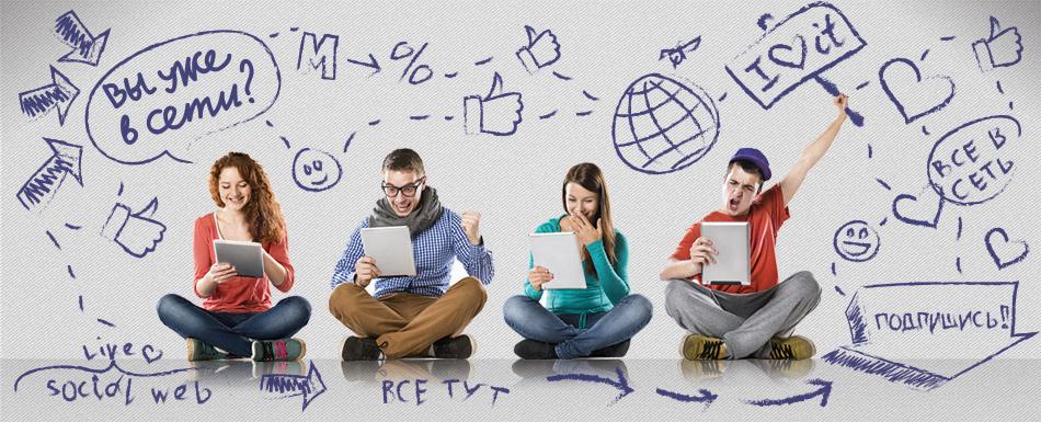 Социальные сети-наша реальность