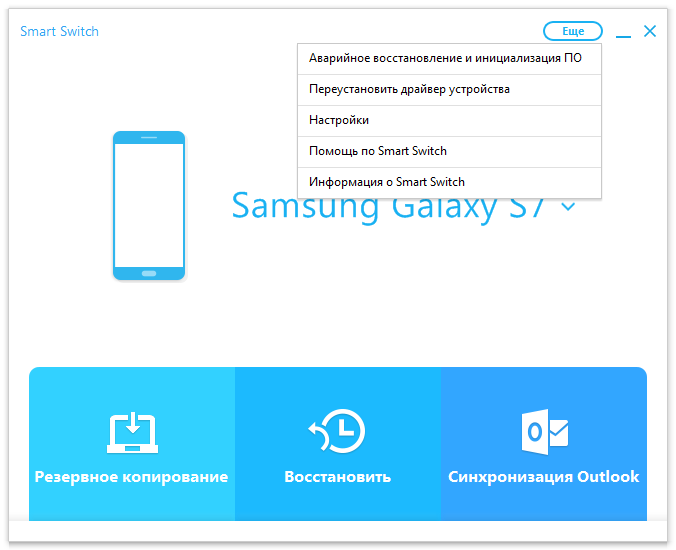 Как сделать резервную копию смартфона на Android – Smart Switch (3)