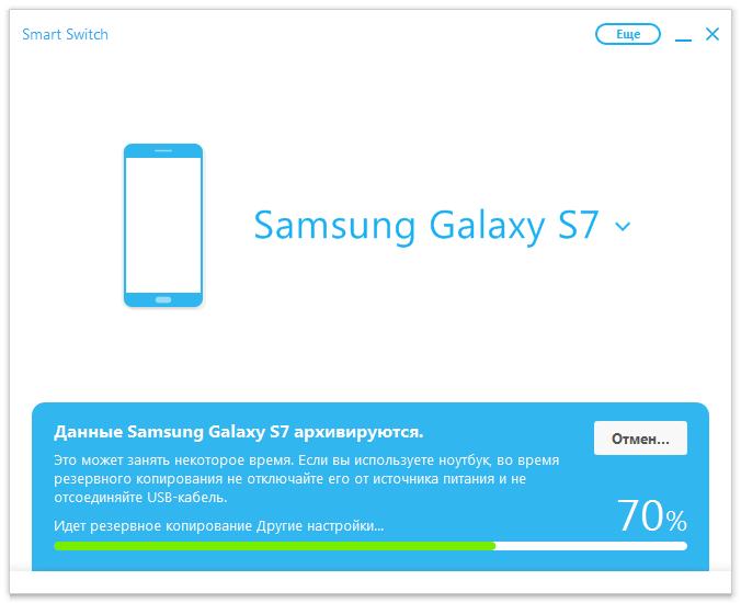 Samsung как сделать резервную копию