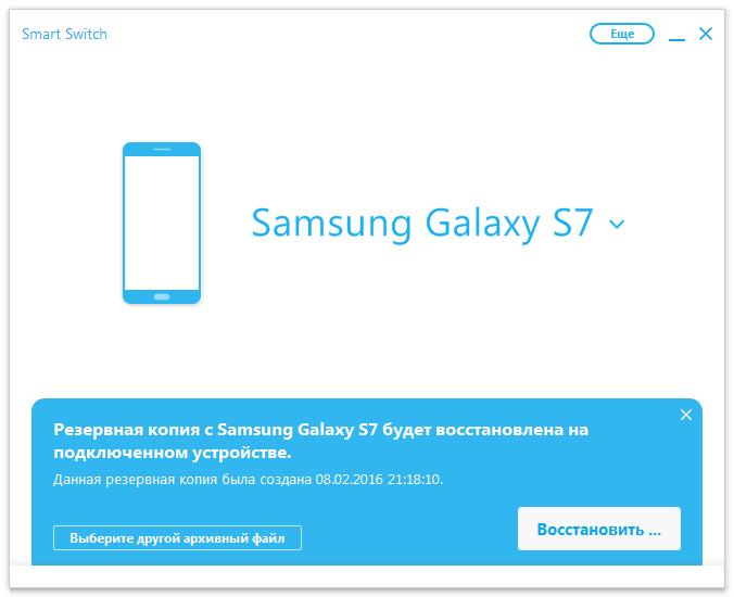 Как сделать резервную копию смартфона на Android – Smart Switch (7)