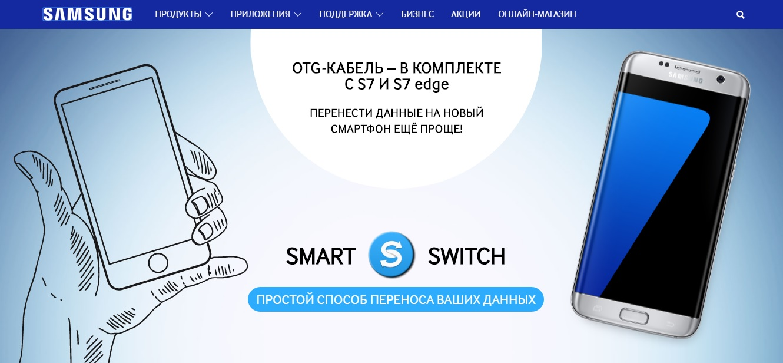 Как сделать резервную копию смартфона на Android – Smart Switch