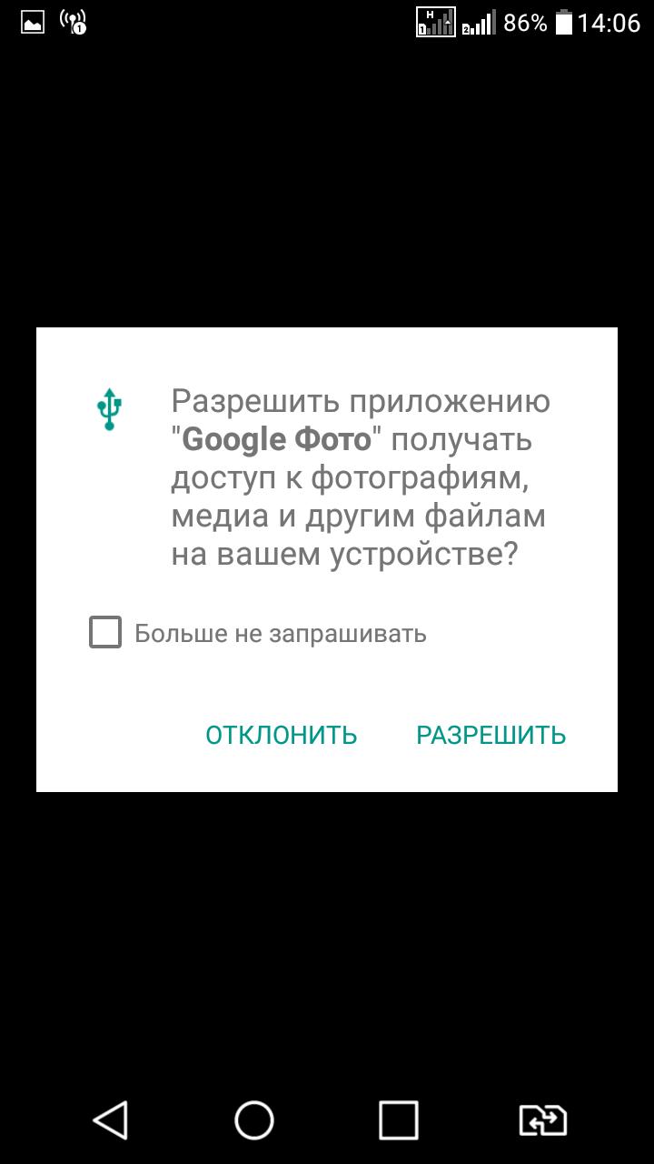 Как сделать резервную копию смартфона на Android - Google Фото (1)