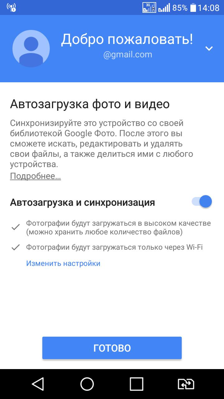 Как сделать резервную копию смартфона на Android - Google Фото (3)