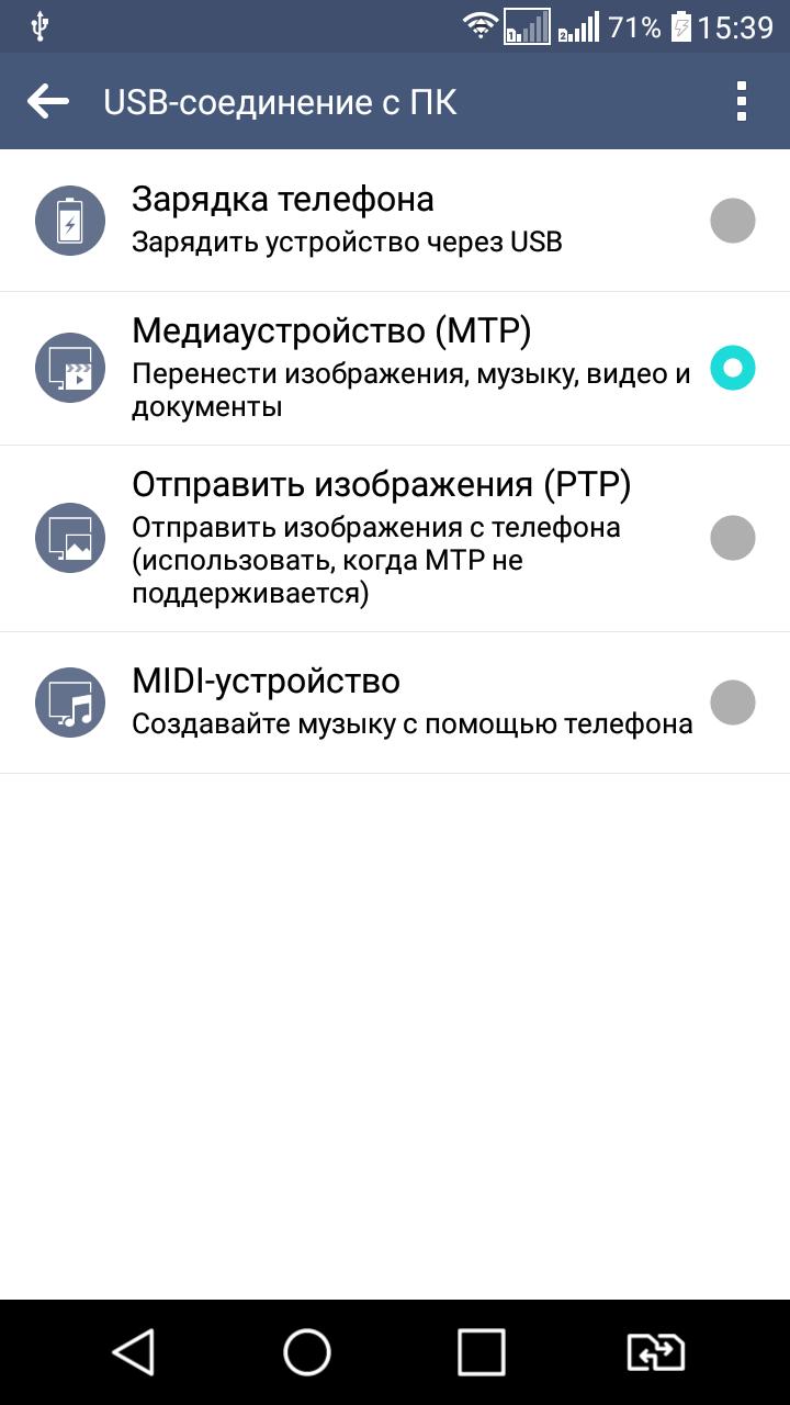 Как сделать резервную копию смартфона на Android - LG Bridge (2)