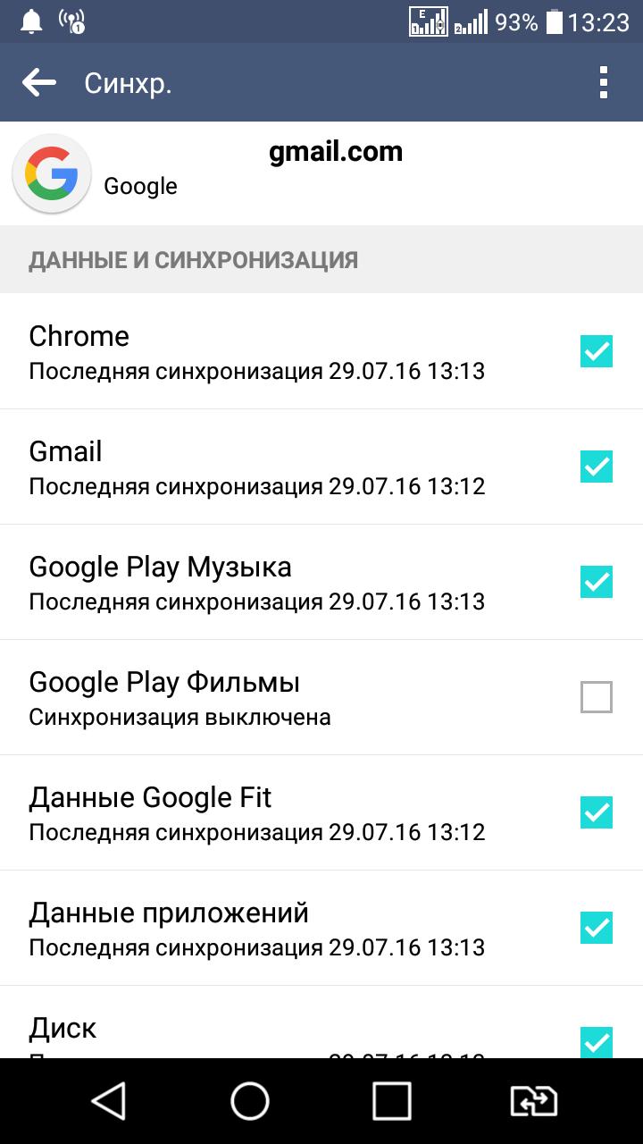 Как сделать резервную копию смартфона на Android - встроенные средства синхронизации