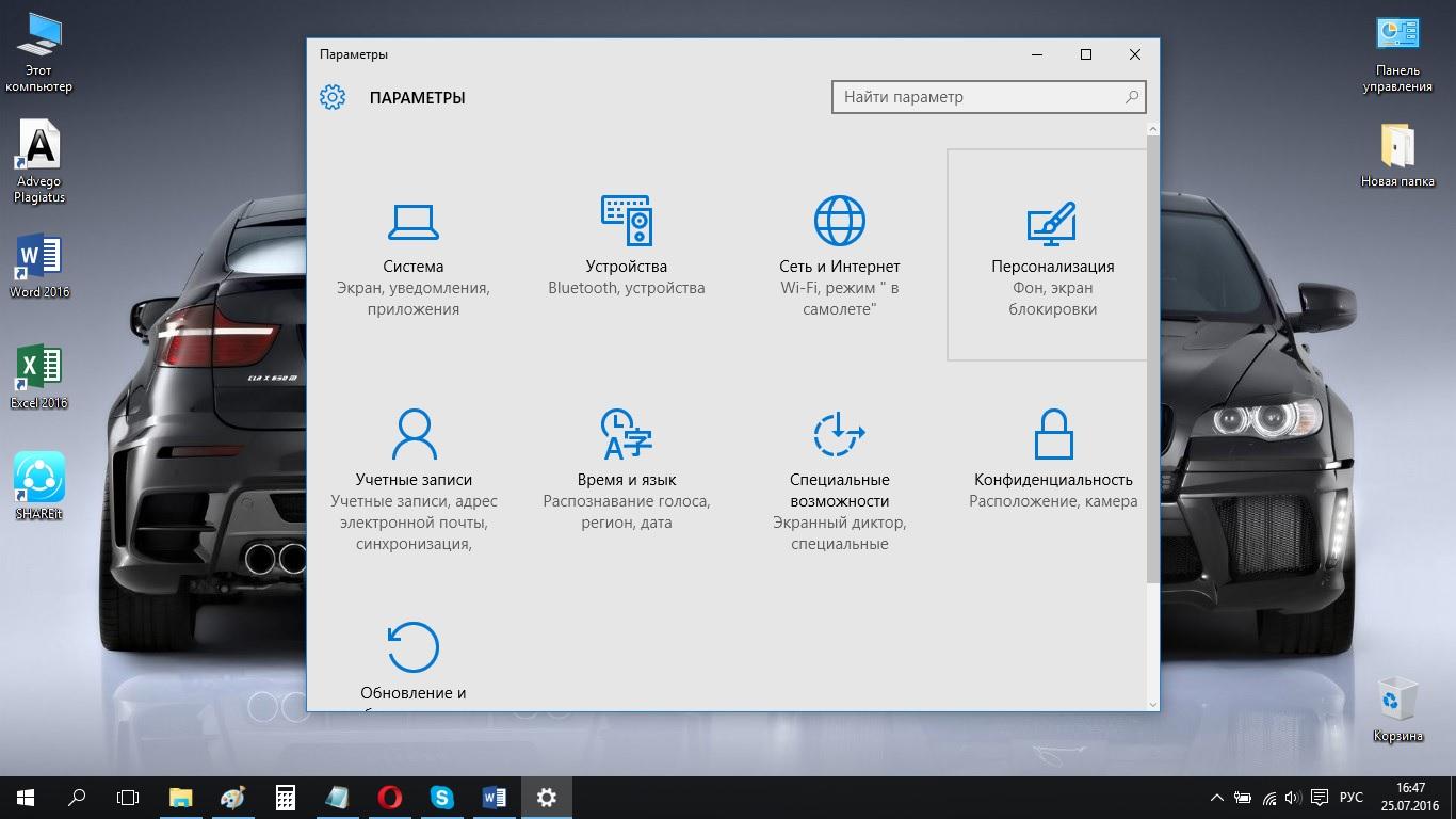 Настраиваем Windows 10 под себя. Настройка меню Пуск - Как активировать пуск на весь экран (2)