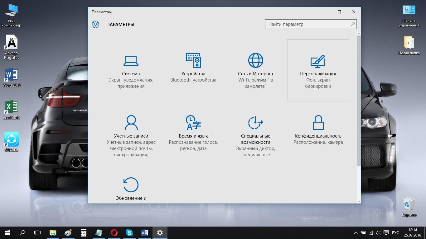 Настраиваем Windows 10 под себя. Настройка меню Пуск - Как добавлять папки (2)