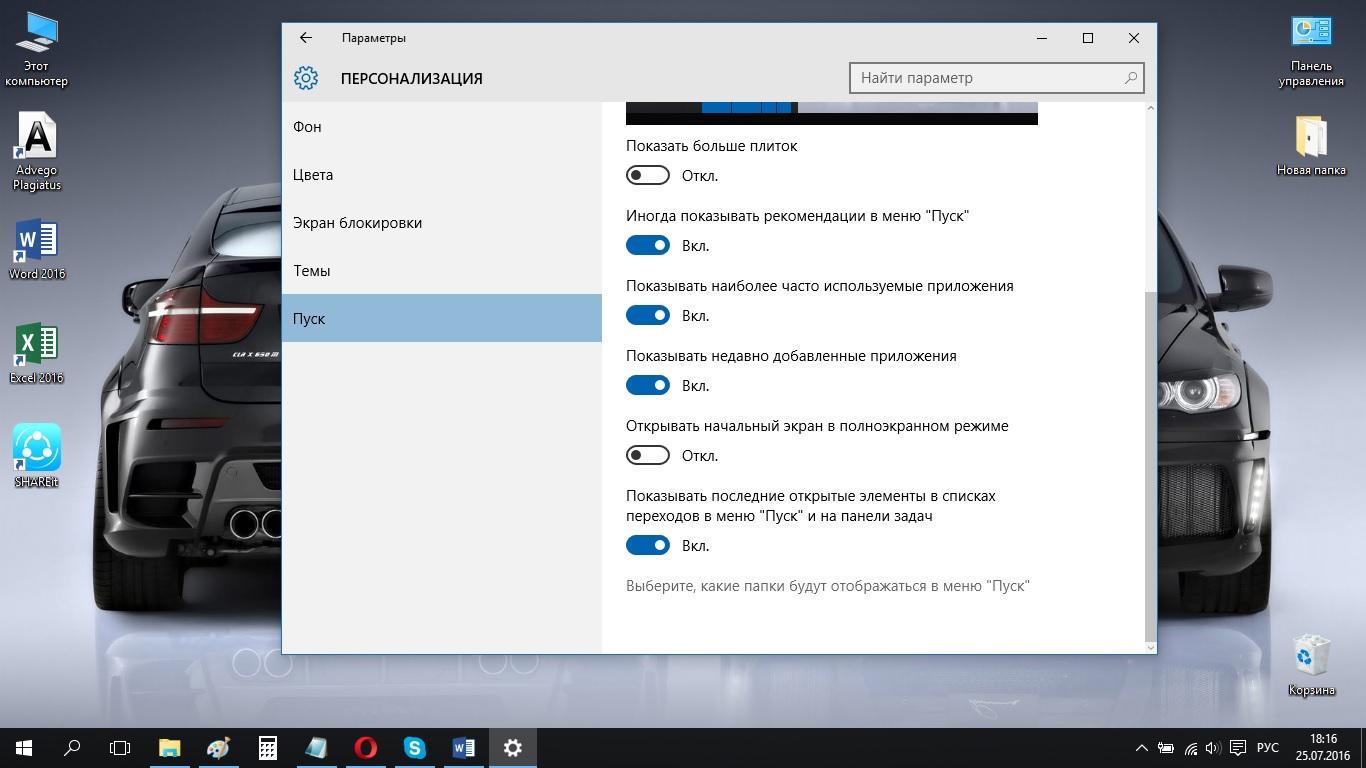 Настраиваем Windows 10 под себя. Настройка меню Пуск - Как добавлять папки (3)