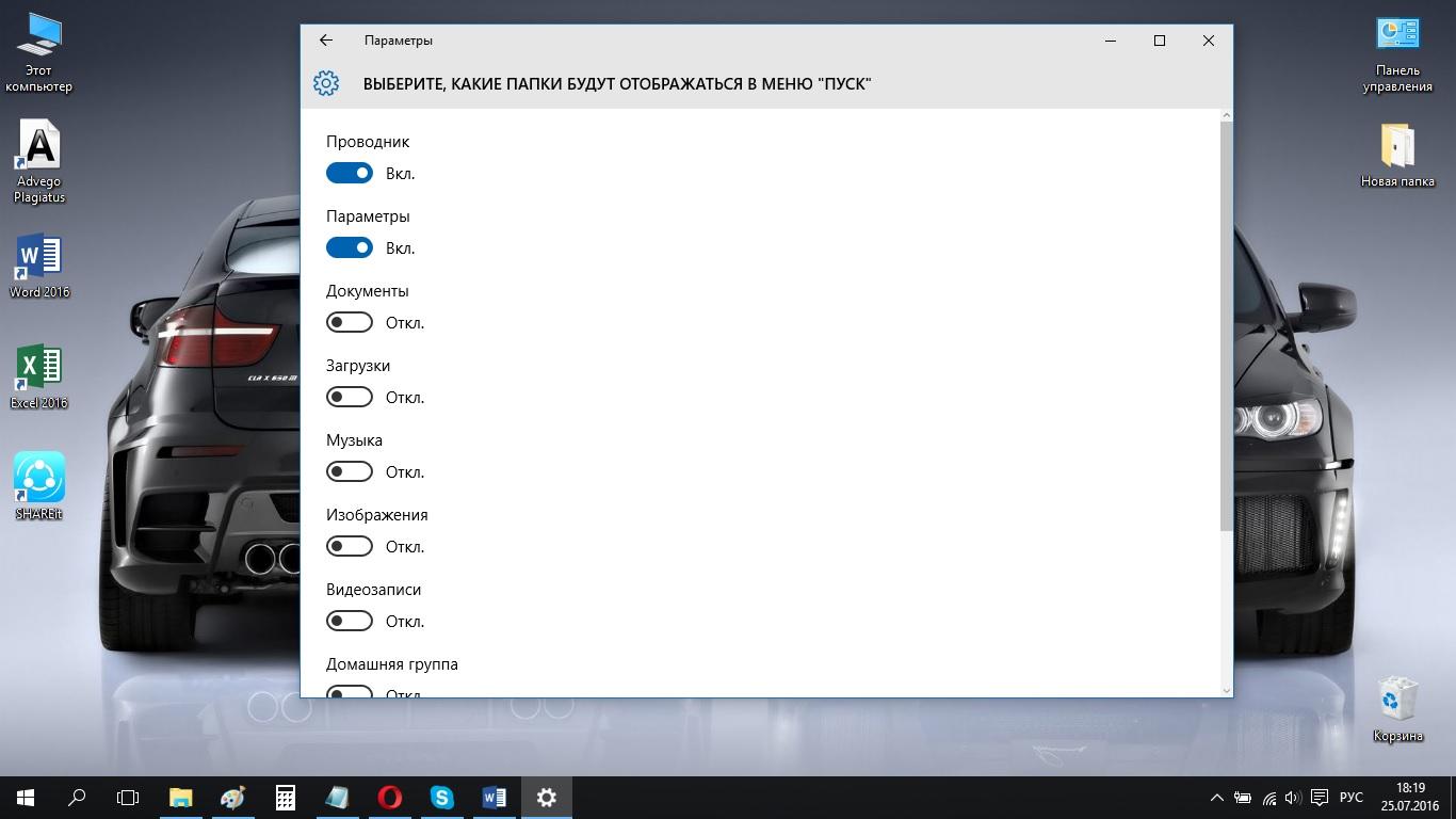 Настраиваем Windows 10 под себя. Настройка меню Пуск - Как добавлять папки (4)