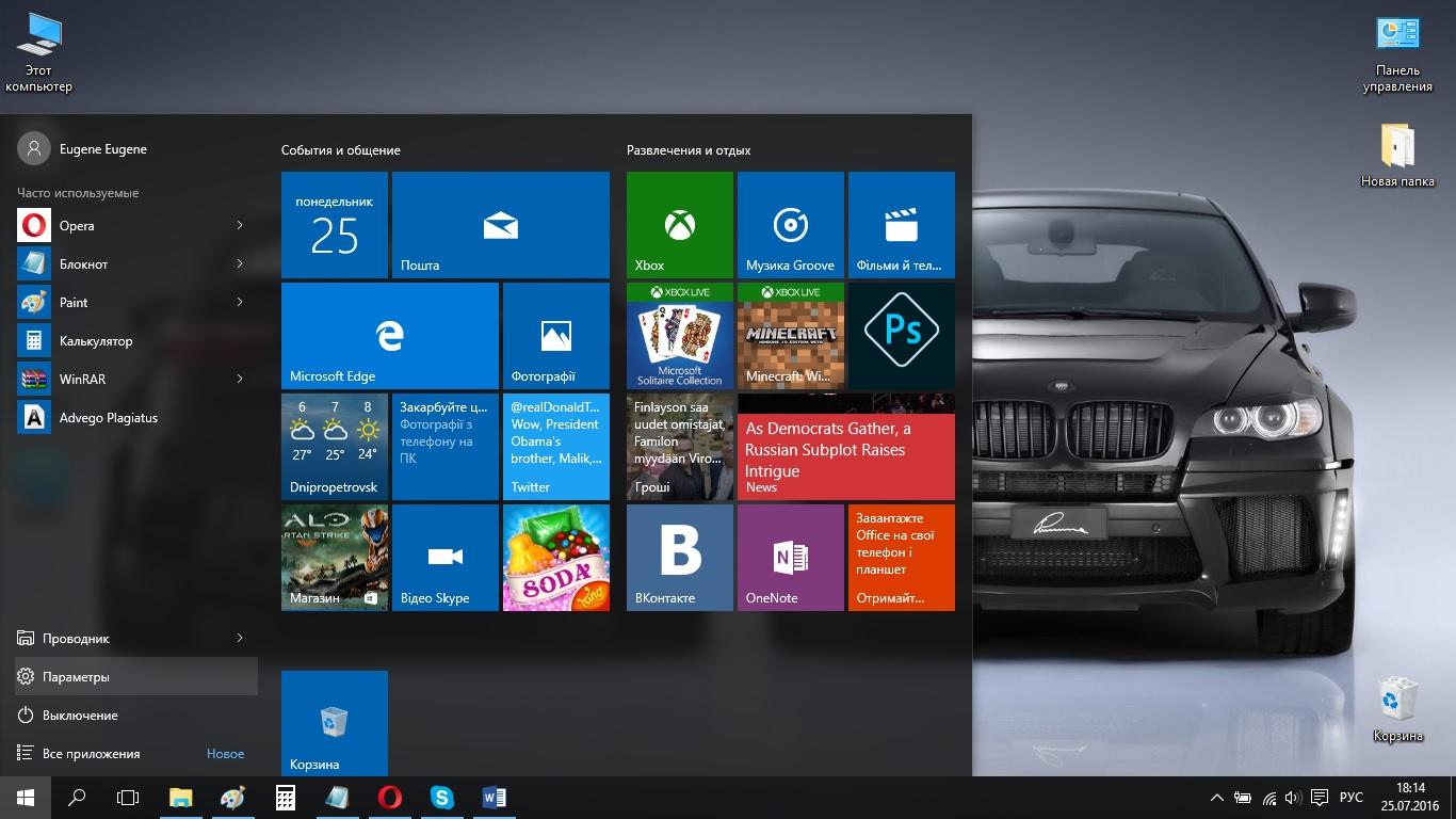Настраиваем Windows 10 под себя. Настройка меню Пуск - Как добавлять папки