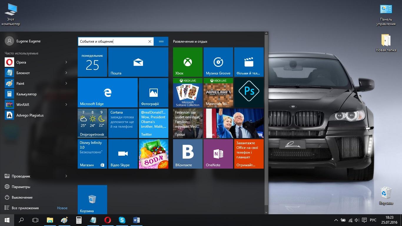 Настраиваем Windows 10 под себя. Настройка меню Пуск - Как изменить названия групп