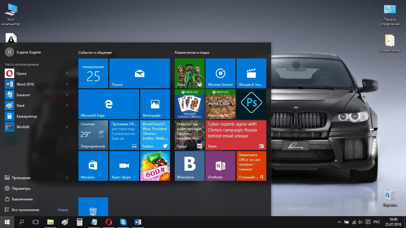Настраиваем Windows 10 под себя. Настройка меню Пуск - Как изменить размер меню Пуск
