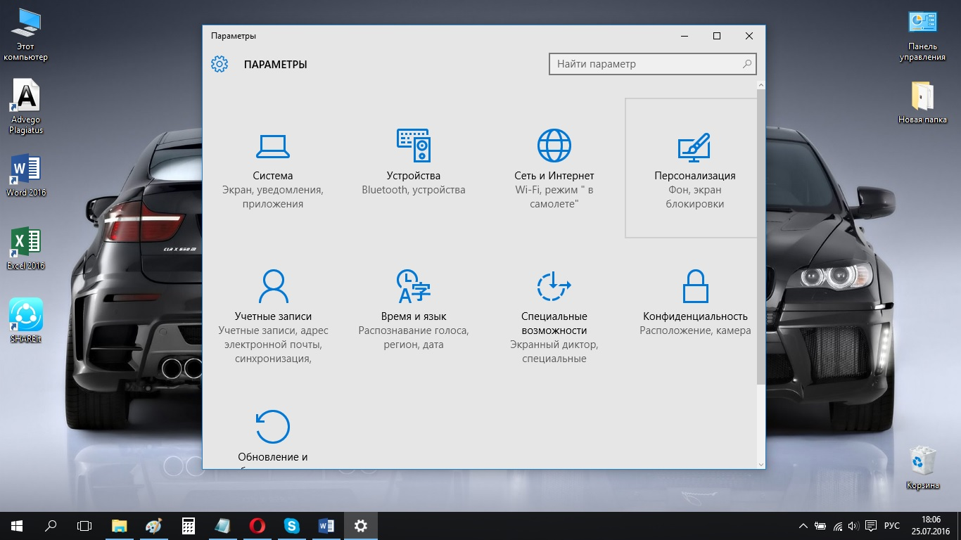 Настраиваем Windows 10 под себя. Настройка меню Пуск - Как изменить цвет меню «Пуск» (2)