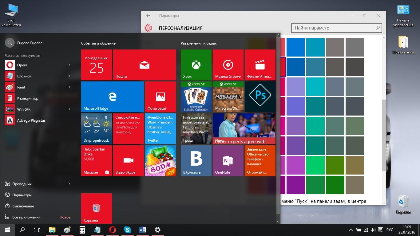 Настраиваем Windows 10 под себя. Настройка меню Пуск - Как изменить цвет меню «Пуск» (4)
