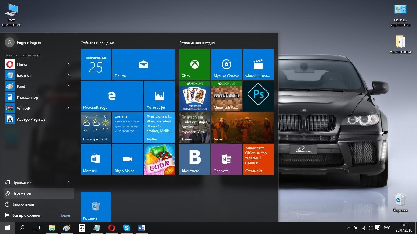 Настраиваем Windows 10 под себя. Настройка меню Пуск - Как изменить цвет меню «Пуск»