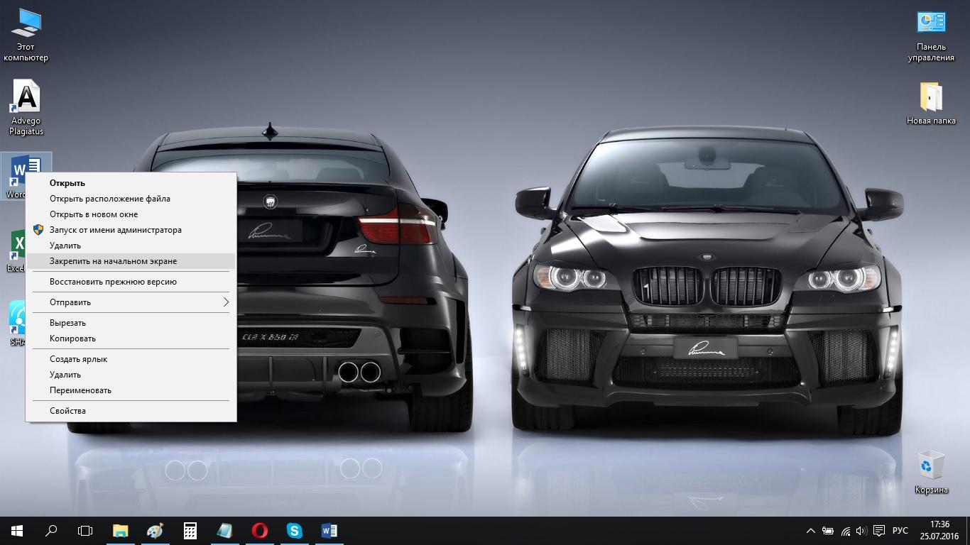 Настраиваем Windows 10 под себя. Настройка меню Пуск - Как закрепить приложение