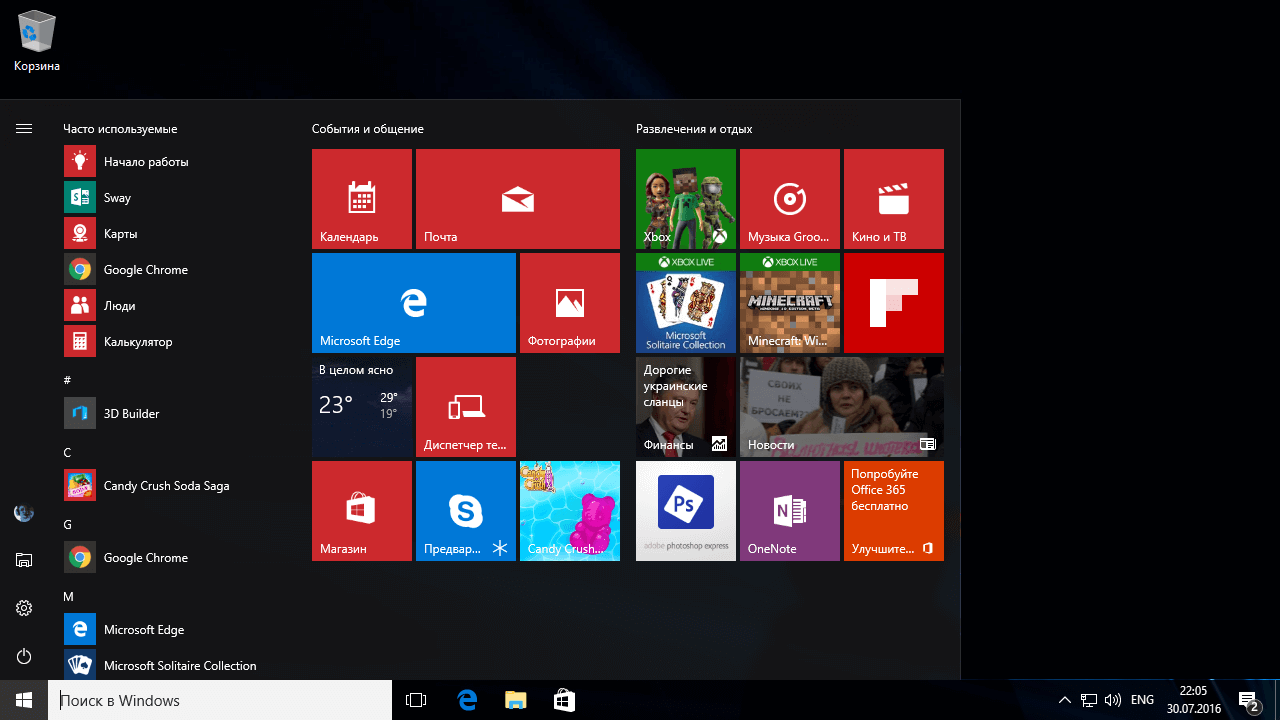Полный список нововведений в юбилейном обновлении Windows 10 - рабочий стол