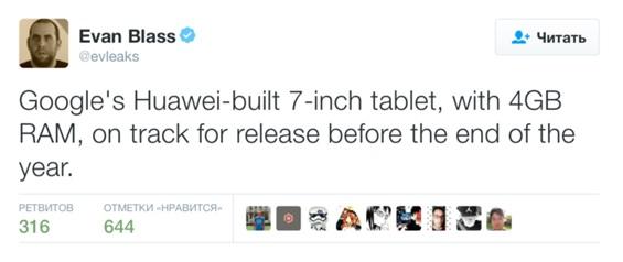 Google готовит новый планшет - твиттер