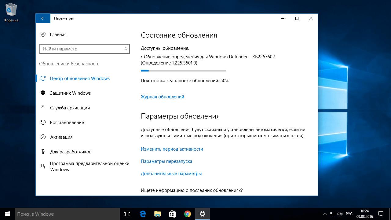 Как выполнить установку Windows 10 Refresh через Windows Tool - Центр обновления Windows