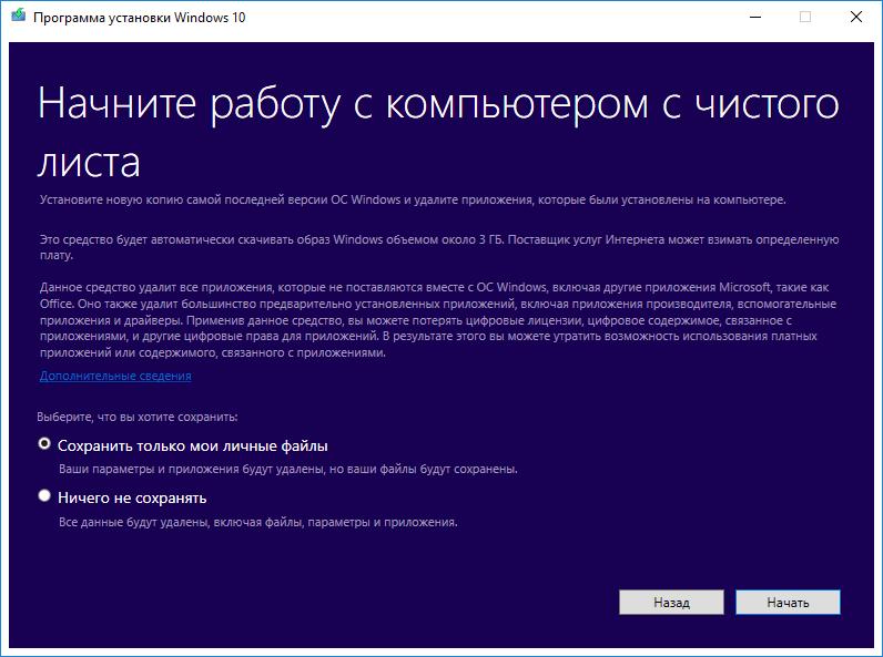 Как выполнить установку Windows 10 Refresh через Windows Tool - утилита