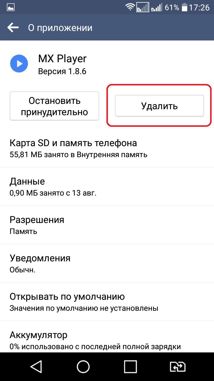Как заставить медленный Android-смартфон работать быстро и стабильно – удаление приложений (2)