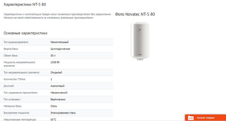 novatec-nt-s-80